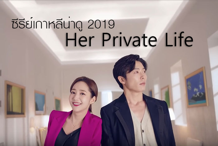 �ล�าร���หารู�ภา�สำหรั� Her Private Life