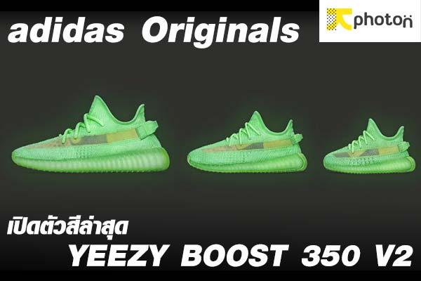 adidas Originals เปิดตัวสีล่าสุด YEEZY BOOST 350 V2 ไม่ว่ากลางวันหรือกลางคืนก็สะดุดตา