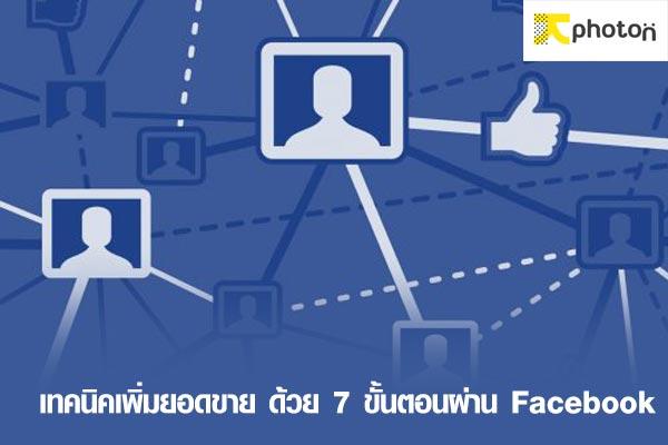 เทคนิคเพิ่มยอดขาย ด้วย 7 ขั้นตอนผ่าน Facebook