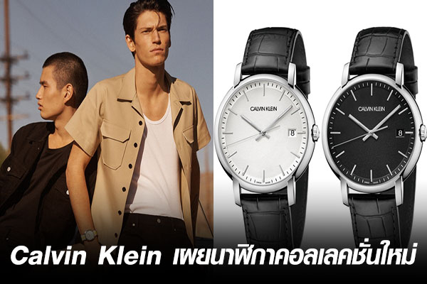 Calvin Klein เผยนาฬิกาคอลเลคชั่นใหม่ สำหรับผู้ที่หาความแตกต่าง ที่คู่ควร
