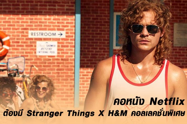 Stranger-Things-X-H&M-
