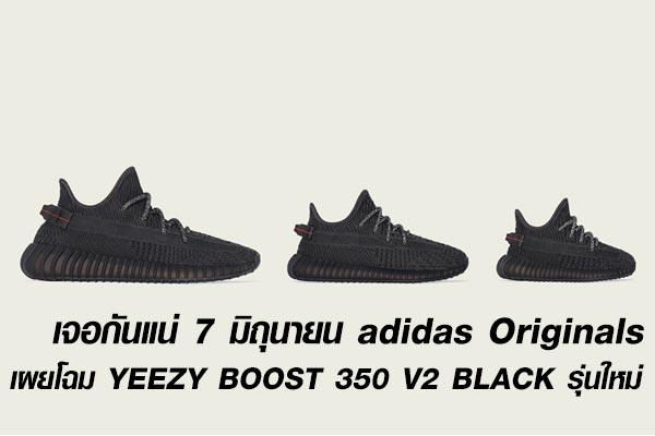 เจอกันแน่ 7 มิถุนายน adidas Originals เผยโฉม YEEZY BOOST 350 V2 BLACK รุ่นใหม่