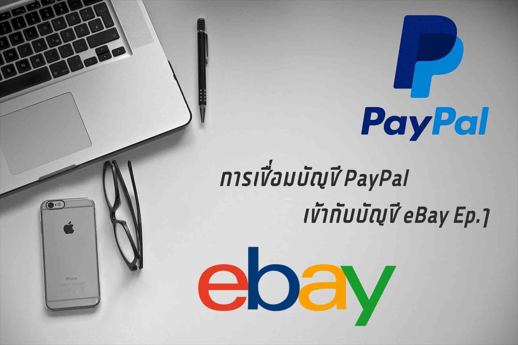การเชื่อมบัญชี PayPal เข้ากับบัญชี eBay Ep.1