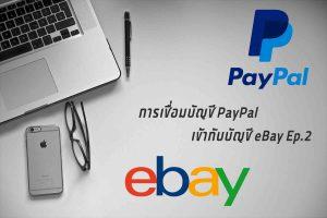 การเชื่อมบัญชี-PayPal-เข้ากับบัญชี-eBay-Ep.2