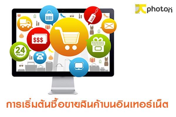 การเริ่มต้นซื้อขายสินค้าบนอินเทอร์เน็ต