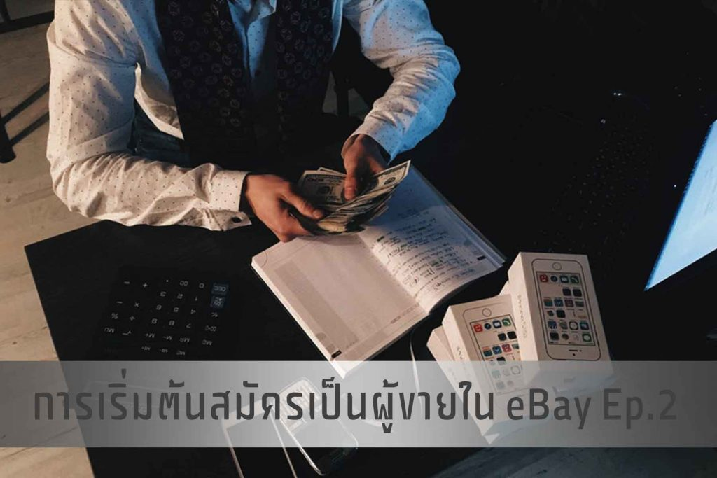 การเริ่มต้นสมัครเป็นผู้ขายใน-eBay-Ep.2-2