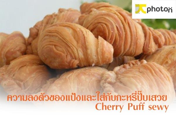 ความลงตัวของแป้งและใส่กับกะหรี่ปั๊บเสวย  Cherry Puff sewy