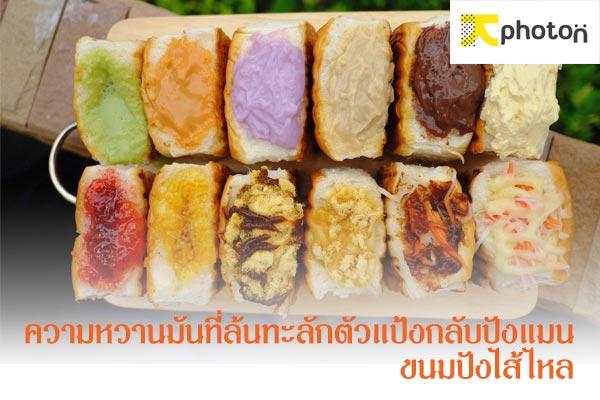 ความหวานมันที่ล้นทะลักตัวแป้งกลับปังแมน ขนมปังไส้ไหล