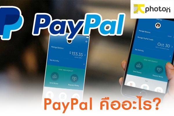 PayPal คืออะไร? มีความสำคัญอย่างไร
