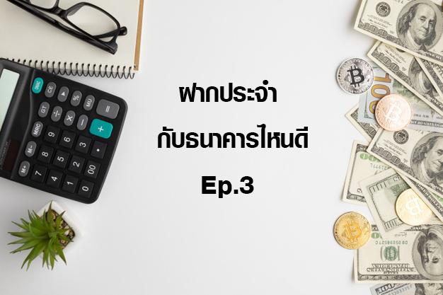 ฝากประจำกับธนาคารไหนดี Ep.3