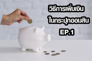 วิธีการเพิ่มเงินในกระปุกออมสิน EP.1