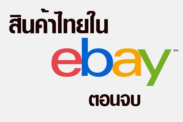 สินค้าไทยใน eBay ตอนที่7