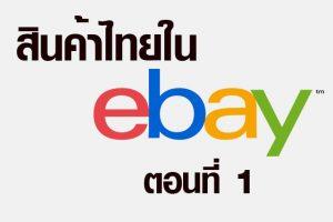 สินค้าไทยใน eBay ตอนที่1