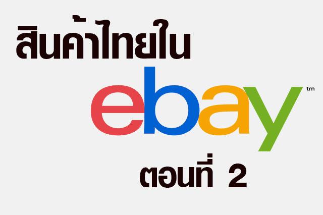 สินค้าไทยใน eBay ตอนที่2