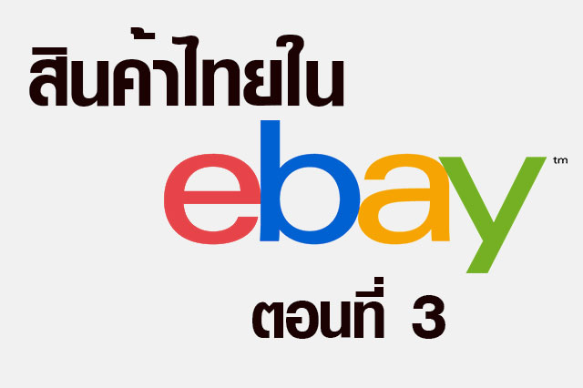 สินค้าไทยใน eBay ตอนที่3