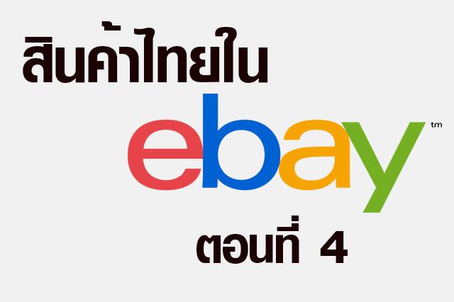 สินค้าไทยใน eBay ตอนที่4