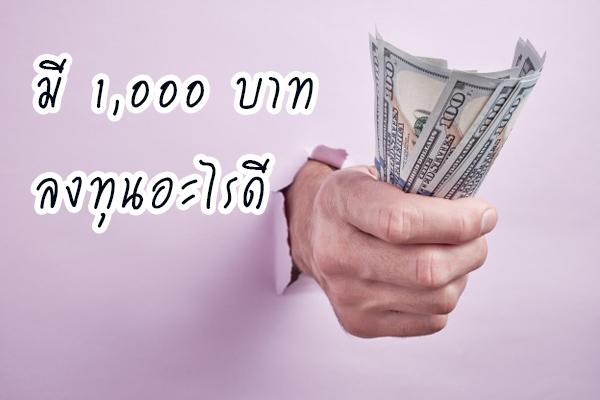 มี 1,000 บาท ลงทุนอะไรดี