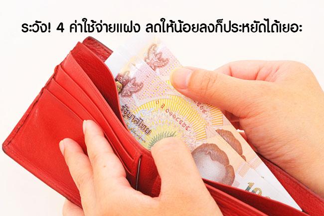 ระวัง! 4 ค่าใช้จ่ายแฝง ลดให้น้อยลงก็ประหยัดได้เยอะ