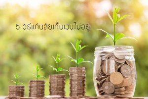 5 วิธีแก้นิสัยเก็บเงินไม่อยู่ วิธีเก็บเงิน