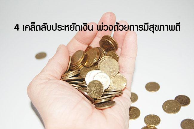 4 เคล็ดลับประหยัดเงิน พ่วงด้วยการมีสุขภาพดี
