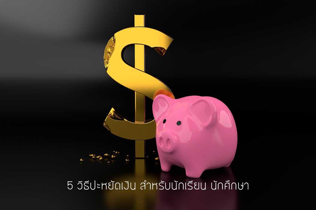 5 วิธีปะหยัดเงิน สำหรับนักเรียน นักศึกษา