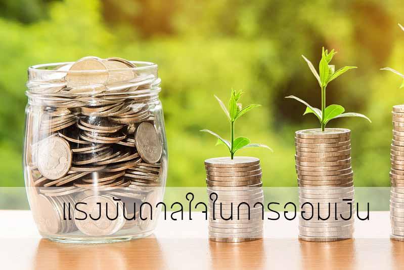 แรงบันดาลใจในการออมเงินที่จะช่วยให้คุณออมเงินสำเร็จมีอะไรบ้าง
