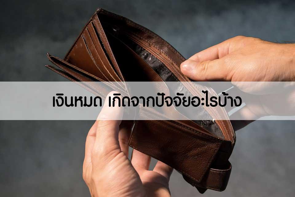 เงินหมด เกิดจากปัจจัยอะไรบ้าง