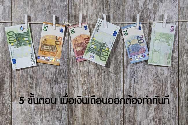 5 ขั้นตอน เมื่อเงินเดือนออกต้องทำทันที