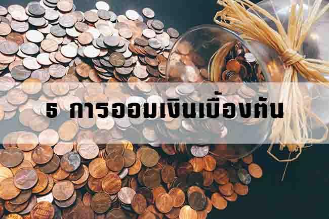 5 การออมเงินเบื้องต้น