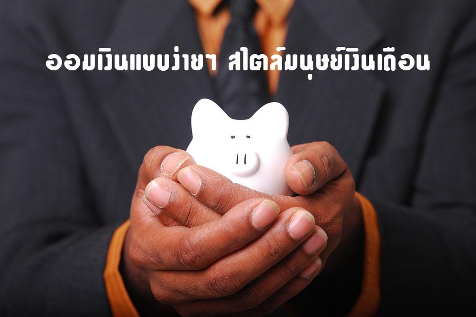 ออมเงินแบบง่ายๆ สไตล์มนุษย์เงินเดือน