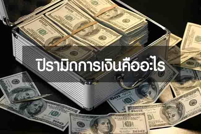 ปิรามิดการเงินคืออะไร ช่วยวางแผนการเงินได้อย่างไร