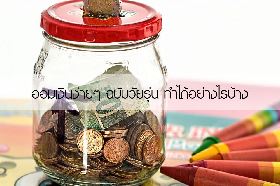 ออมเงินง่ายๆ ฉบับวัยรุ่น ทำได้อย่างไรบ้าง