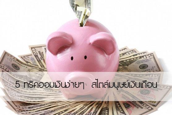 ออมเงินรัวๆ ด้วย 5 ทริคออมเงินง่ายๆ  สไตล์มนุษย์เงินเดือน