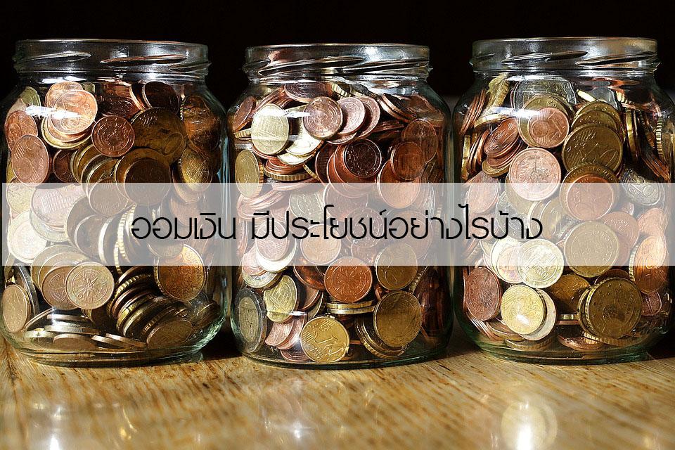 ออมเงิน มีประโยชน์อย่างไรบ้าง