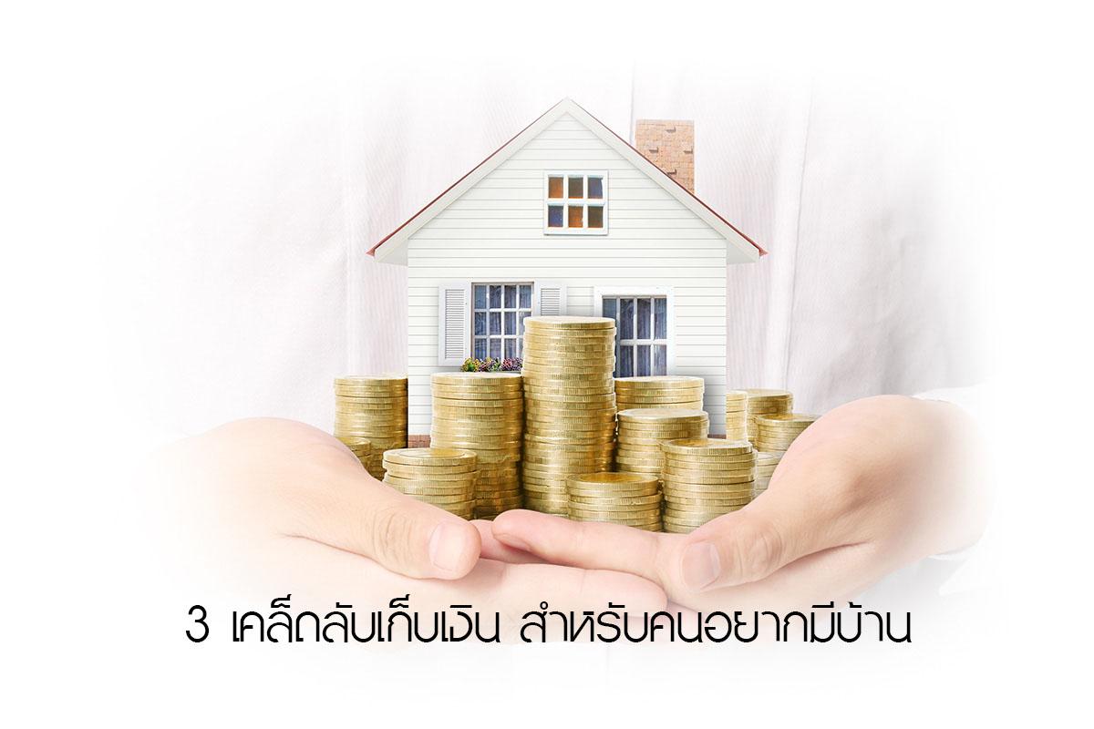 3 เคล็ดลับเก็บเงิน สำหรับคนอยากมีบ้าน