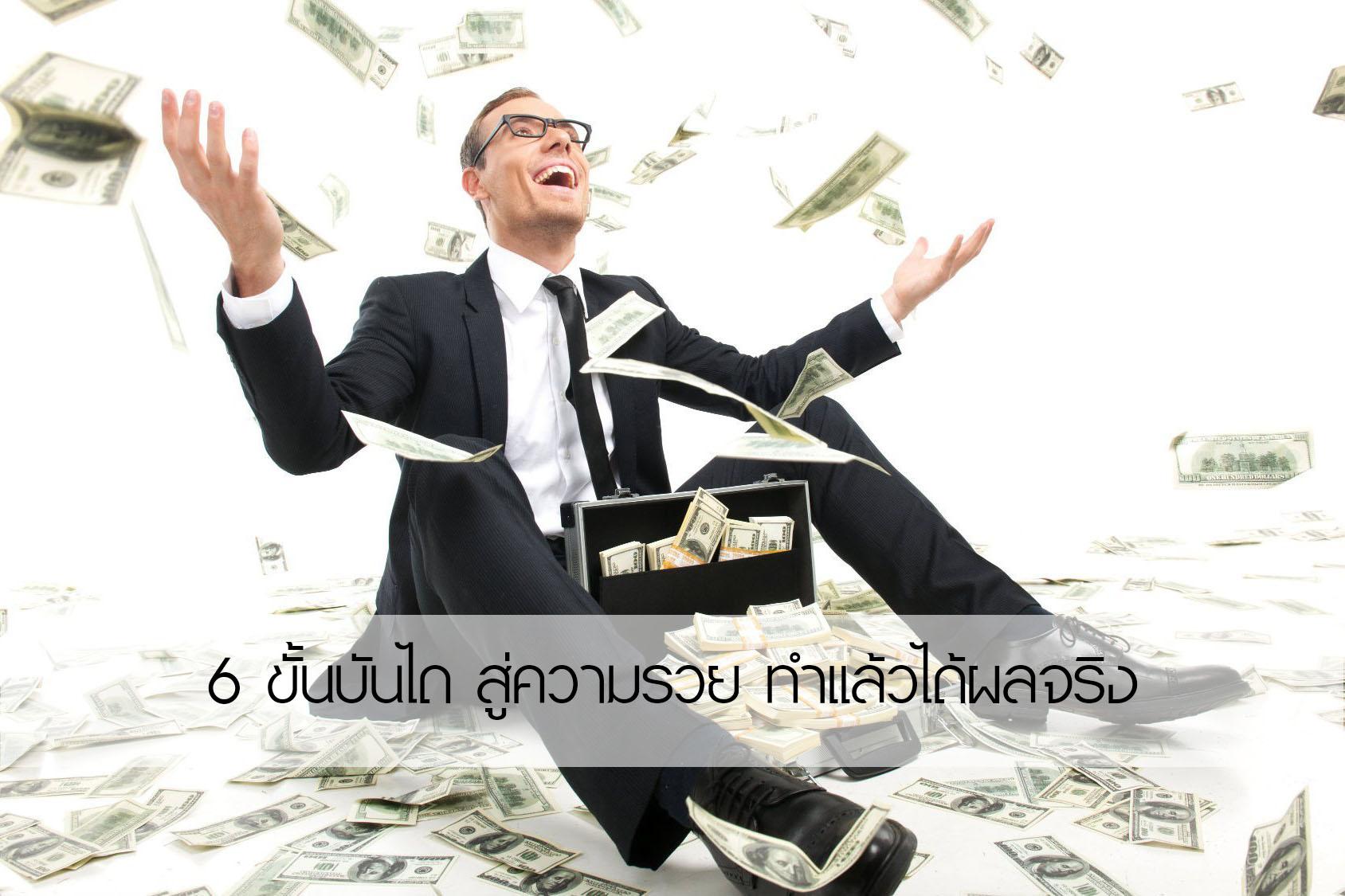 6 ขั้นบันได สู่ความรวย ทำแล้วได้ผลจริง