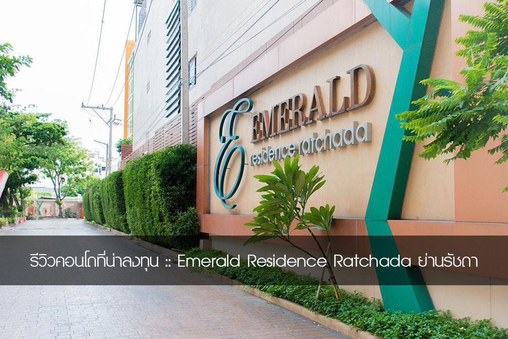รีวิวคอนโดที่น่าลงทุน :: Emerald Residence Ratchada ย่านรัชดา