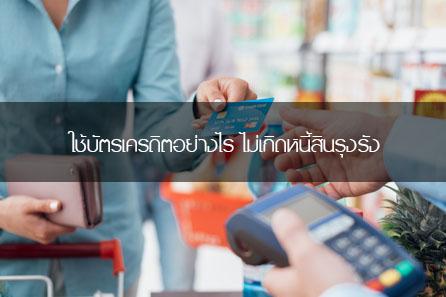 ใช้บัตรเครดิตอย่างไร ไม่เกิดหนี้สินรุงรัง