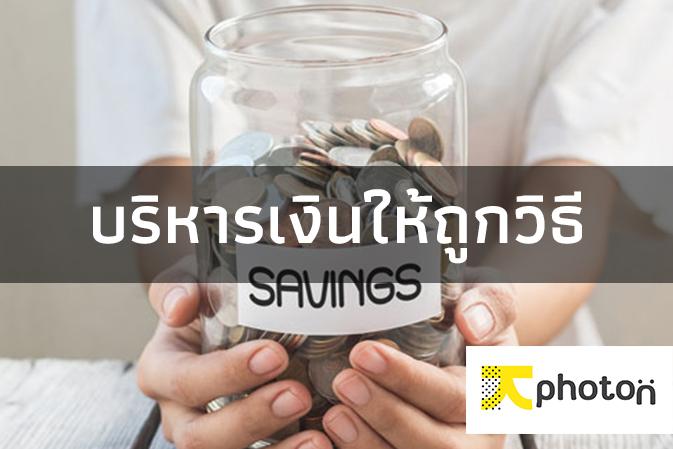 บริหารเงินอย่างไร ให้ถูกวิธี มีเงินเหลือใช้