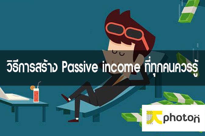 วิธีการสร้าง Passive income ที่ทุกคนควรรู้