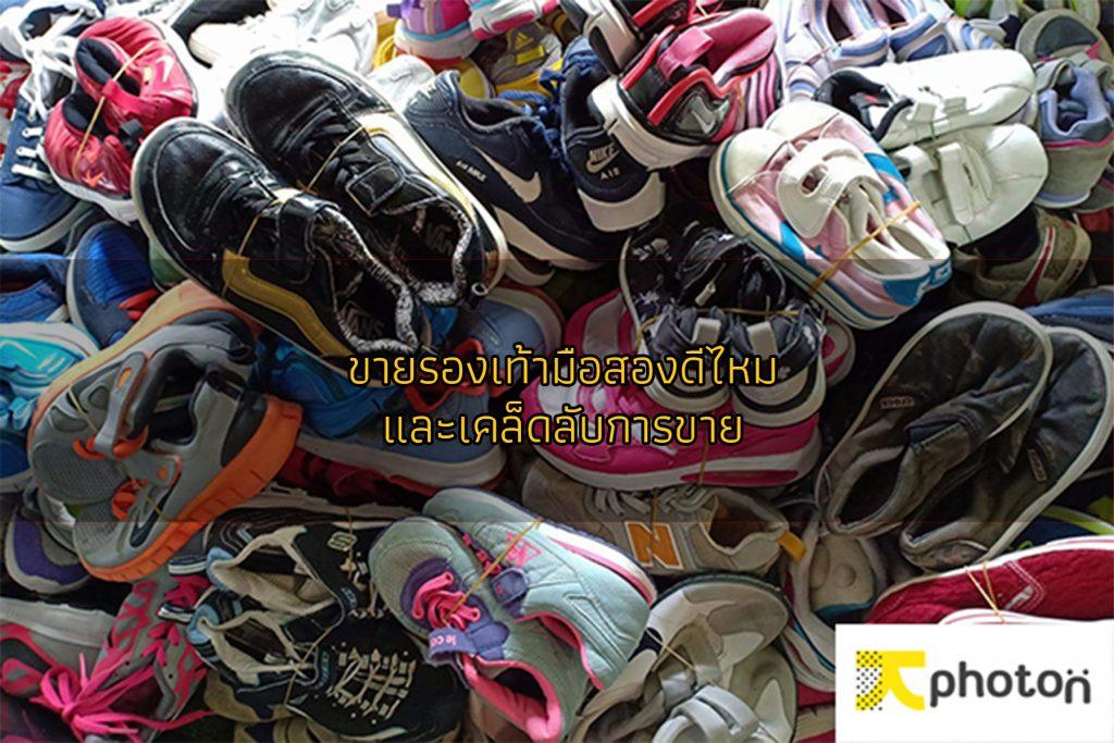 ขายรองเท้ามือสองดีไหม และเคล็ดลับการขายSME วิธีการเก็บเงิน ลงทุนง่ายๆ