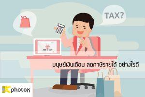 มนุษย์เงินเดือน ลดภาษีรายได้ อย่างไรดีSME วิธีการเก็บเงิน ลงทุนง่ายๆ