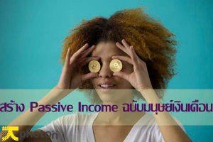 สร้าง Passive Income ฉบับมนุษย์เงินเดือน #การลงทุน