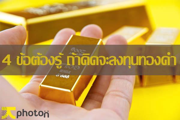 4 ข้อต้องรู้ ถ้าคิดจะลงทุนทองคำ