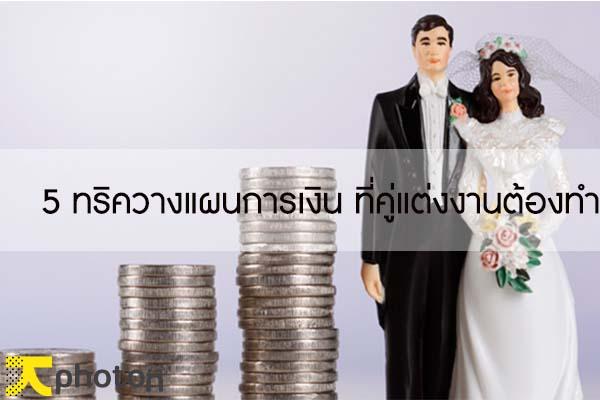 5 ทริควางแผนการเงิน ที่คู่แต่งงานต้องทำ