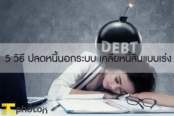 5 วิธี ปลดหนี้นอกระบบ เคลียหนี้สินแบบเร่ง