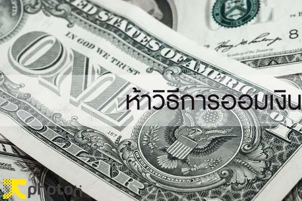ห้าวิธีการออมเงิน