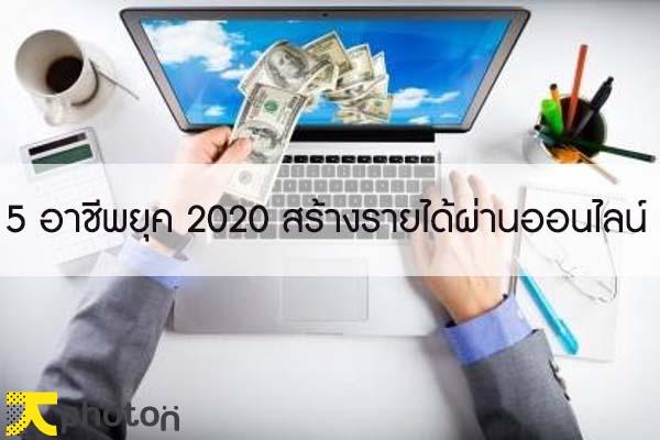 5 อาชีพยุค 2020 สร้างรายได้ผ่านออนไลน์ #การลงทุน