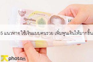 5 แนวทาง ใช้เงินแบบคนรวย เพิ่มพูนเงินให้มากขึ้น #SME