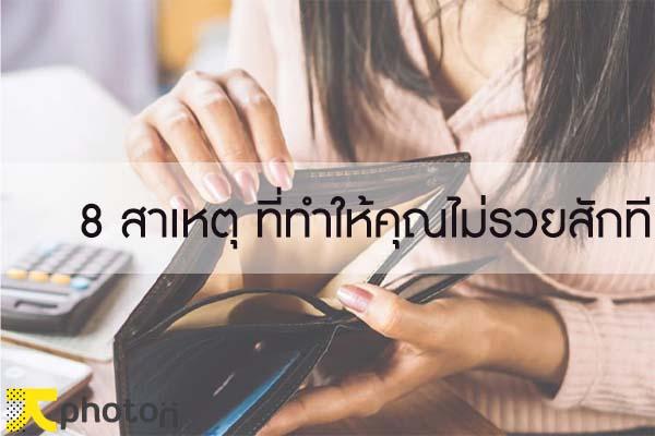 8 สาเหตุ ที่ทำให้คุณไม่รวยสักที #การงลงทุน